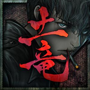 Icon: 土竜 (もぐら)  -ギャングの麻雀牌パズルゲーム-