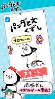 Screenshot 1: 熊貓與狗的休息