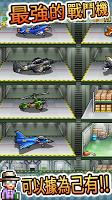 Screenshot 2: 藍天飛行隊物語