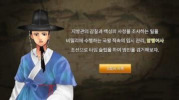 Screenshot 2: 朝鮮名偵探 AR