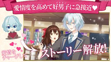 Screenshot 4: 明治東京戀伽~時髦約會~