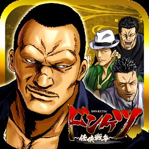 Icon: ドンケツ~任侠戦争~