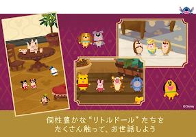 Screenshot 2: Disney My Little Doll