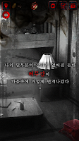 Screenshot 2: 咒巢 -零之章-(韓版)