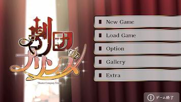 Screenshot 1: 劇團王子