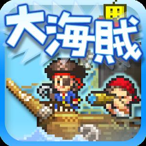Icon: 大海賊島探秘(日文版)