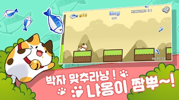 Screenshot 1: 냥점프