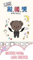Screenshot 1: 나의최애펫 (펫돌, #petdoll)