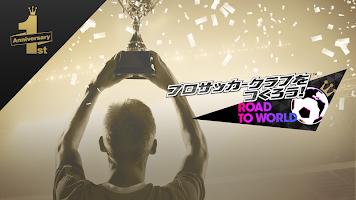 Screenshot 1: SEGA新創造球會 ROAD TO THE WORLD (日版)