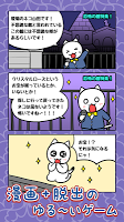 Screenshot 2: 脱出ゲーム:白ネコの大冒険~不思議な館編~