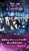 Screenshot 1: 恋人は公安刑事