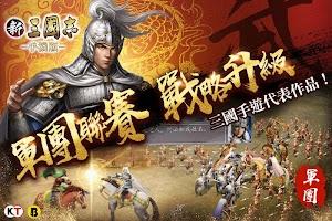 Screenshot 3: 新三國志手機版-光榮特庫摩授權