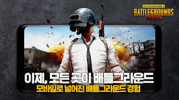 Screenshot 2: 絕地求生:刺激戰場 (韓版)
