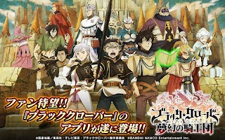 Screenshot 1: Black Clover: Infinite Knights | Japanese