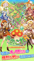 Screenshot 1: Kinoko CollectionR