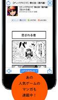 Screenshot 4: ファミ通App-アプリ情報-