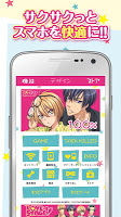 Screenshot 2: LOVE STAGE!!-電池小工具