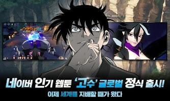 Screenshot 2: 고수 글로벌: 패왕의 길