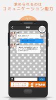 Screenshot 2: 訊息已收到