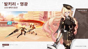 Screenshot 3: 붕괴3rd | 한국버전