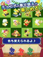 Screenshot 4: 陸行鳥農場