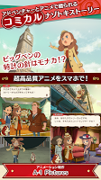 Screenshot 3: Layton Mystery Journey: Katrielle and The Millionaire's Conspiracy Mobile (Trial)