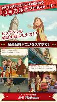 Screenshot 3: 雷頓神秘之旅 卡多莉艾爾和大富豪的陰謀 (日文試玩版)