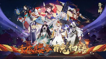 Screenshot 1: 陰陽師 (網易)
