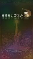 Screenshot 1: ヨミヨリカエル
