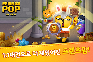 Screenshot 1: Friends Pop for Kakao