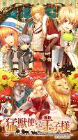 Screenshot 1: 馴獸師與王子陛下~Flower&Snow~