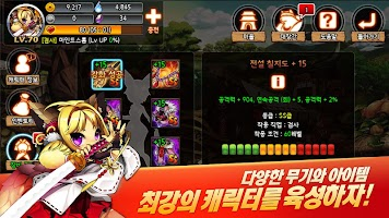 Screenshot 4: 소울하츠 for Kakao
