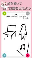Screenshot 2: お絵かきバトル - オンラインでお題当てクイズ!