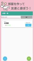 Screenshot 3: お絵かきバトル - オンラインでお題当てクイズ!