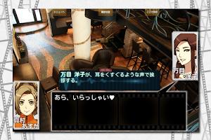 """Screenshot 2: 嘘発見人【万目今日助】《""""新""""心理分析アドベンチャー》体験版"""