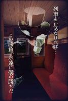 Screenshot 2: 脱出ゲーム 夜行列車