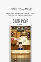 Screenshot 4: 스타팝 (STARPOP) - 내 손안의 스타