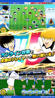 Screenshot 2: Captain Tsubasa: Dream Team | Japanese
