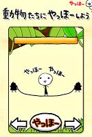 Screenshot 2: Yo-Hooo - Jump Rope