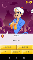 Screenshot 2: Akinator