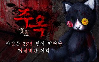 Screenshot 1: 탈출 게임 :주옥 -원한의 장-_한국버전