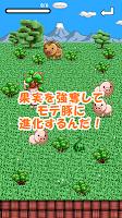 Screenshot 2: ブタ様はおれ様だ!