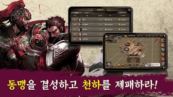 Screenshot 4: 胸懷三國志2 PK