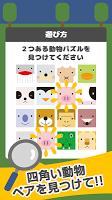 Screenshot 1: 四角動物