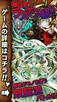 Screenshot 2: 真いきなり!ラスボス