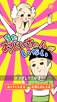 Screenshot 2: またおじいちゃんがいない - 脱出ゲーム