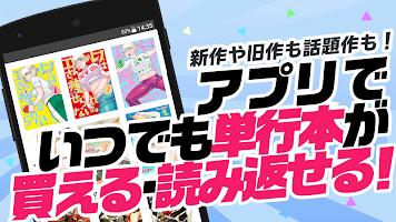 Screenshot 3: 漫畫ebookjapan