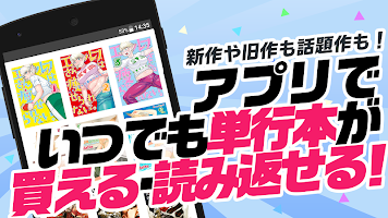 Screenshot 3: マンガebookjapan - 無料の漫画を毎日読もう!