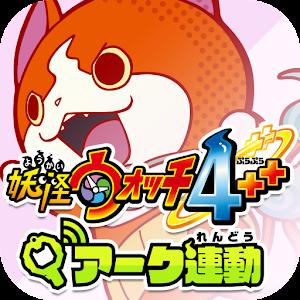 Icon: 妖怪手錶4++ 連動App