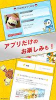 Screenshot 4: 寵物小精靈官方應用程式